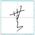 草書にチャレンジ 無[mu] Kanji cursive script