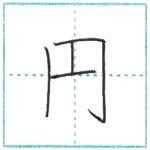 漢字を書こう 楷書 円[en] Kanji regular script