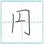 少し崩してみよう 行書 円[en] Kanji semi-cursive