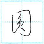 草書にチャレンジ 円(圓)[en] Kanji cursive script
