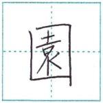 漢字を書こう 楷書 園[en] Kanji regular script