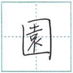 少し崩してみよう 行書 園[en] Kanji semi-cursive