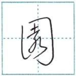 草書にチャレンジ 園[en] Kanji cursive script