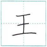 漢字を書こう 楷書 王[ou] Kanji regular script