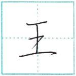 少し崩してみよう 行書 王[ou] Kanji semi-cursive