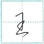 草書にチャレンジ 王[ou] Kanji cursive script
