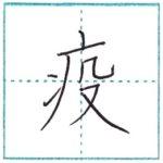 漢字を書こう 楷書 疫[eki] Kanji regular script