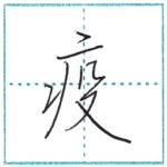 少し崩してみよう 行書 疫[eki] Kanji semi-cursive