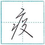 草書にチャレンジ 疫[eki] Kanji cursive script