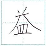 漢字を書こう 楷書 益[eki] Kanji regular script