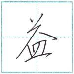 少し崩してみよう 行書 益[eki] Kanji semi-cursive
