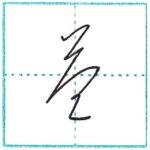 草書にチャレンジ 益[eki] Kanji cursive script