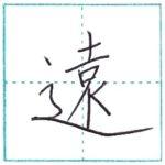 漢字を書こう 楷書 遠[en] Kanji regular script