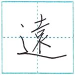 少し崩してみよう 行書 遠[en] Kanji semi-cursive