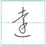 草書にチャレンジ 遠[en] Kanji cursive script