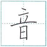 漢字を書こう 楷書 音[on] Kanji regular script