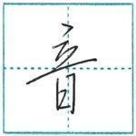 少し崩してみよう 行書 音[on] Kanji semi-cursive