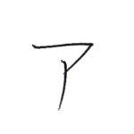カタカナリスト List of katakana