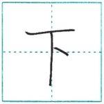 漢字を書こう 楷書 下[ka] Kanji regular script