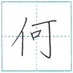 漢字を書こう 楷書 何[ka] Kanji regular script