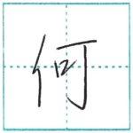 少し崩してみよう 行書 何[ka] Kanji semi-cursive