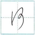 草書にチャレンジ 何[ka] Kanji cursive script