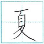 漢字を書こう 楷書 夏[ka] Kanji regular script