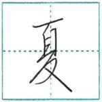 少し崩してみよう 行書 夏[ka] Kanji semi-cursive