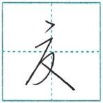 草書にチャレンジ 夏[ka] Kanji cursive script