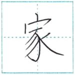 漢字を書こう 楷書 家[ka] Kanji regular script