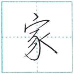 少し崩してみよう 行書 家[ka] Kanji semi-cursive