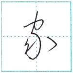草書にチャレンジ 家[ka] Kanji cursive script
