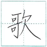 漢字を書こう 楷書 歌[ka] Kanji regular script