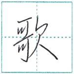 少し崩してみよう 行書 歌[ka] Kanji semi-cursive