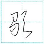 草書にチャレンジ 歌[ka] Kanji cursive script