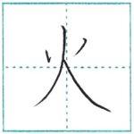 漢字を書こう 楷書 火[ka] Kanji regular script