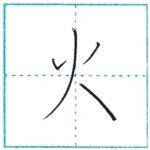 少し崩してみよう 行書 火[ka] Kanji semi-cursive
