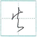 草書にチャレンジ 火[ka] Kanji cursive script