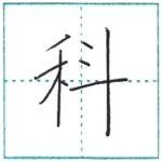 漢字を書こう 楷書 科[ka] Kanji regular script