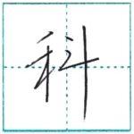 少し崩してみよう 行書 科[ka] Kanji semi-cursive
