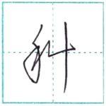 草書にチャレンジ 科[ka] Kanji cursive script
