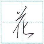少し崩してみよう 行書 花[ka] Kanji semi-cursive