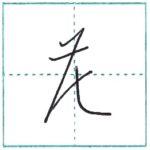 草書にチャレンジ 花[ka] Kanji cursive script