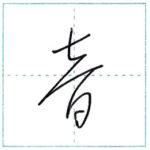 草書にチャレンジ 音[on] Kanji cursive script