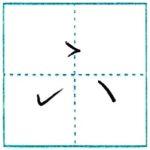 草書にチャレンジ 下[ka] Kanji cursive script
