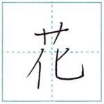 (再アップ)漢字を書こう 楷書 花[ka] Kanji regular script