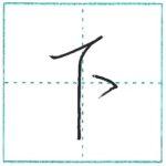 少し崩してみよう 行書 下[ka] Kanji semi-cursive
