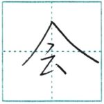 少し崩してみよう 行書 会[kai] Kanji semi-cursive