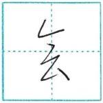 草書にチャレンジ 会[kai] Kanji cursive script