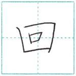 漢字を書こう 楷書 回[kai] Kanji regular script